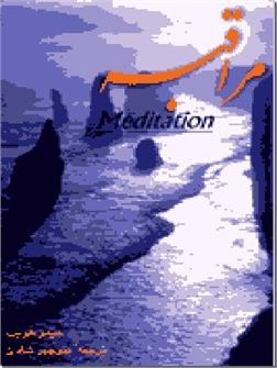 کتاب مراقبه - مدیتیشن و روانشناسی - خرید کتاب از: www.ashja.com - کتابسرای اشجع