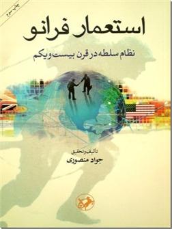 کتاب استعمار فرانو - نظام سلطه در قرن بیست و یکم - خرید کتاب از: www.ashja.com - کتابسرای اشجع
