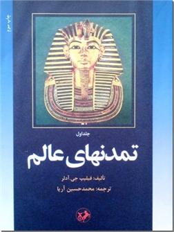 کتاب تمدن های عالم - دوره دو جلدی - خرید کتاب از: www.ashja.com - کتابسرای اشجع