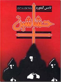 خرید کتاب حشاشین از: www.ashja.com - کتابسرای اشجع
