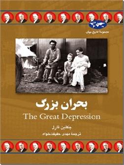 خرید کتاب بحران بزرگ از: www.ashja.com - کتابسرای اشجع