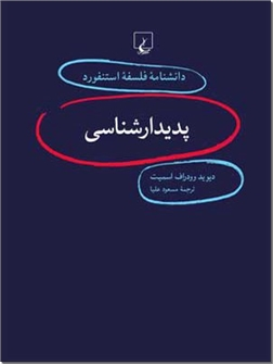 خرید کتاب پدیدار شناسی از: www.ashja.com - کتابسرای اشجع