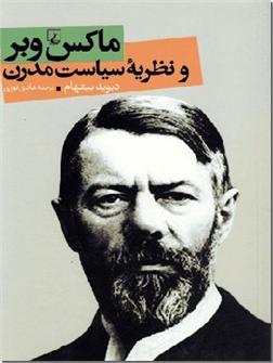 خرید کتاب ماکس وبر و نظریه سیاست مدرن از: www.ashja.com - کتابسرای اشجع