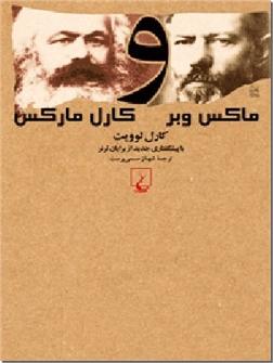 خرید کتاب ماکس وبر و کارل مارکس از: www.ashja.com - کتابسرای اشجع