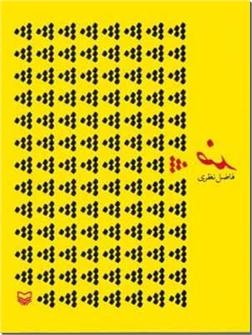 خرید کتاب ضد - شعر معاصر از: www.ashja.com - کتابسرای اشجع