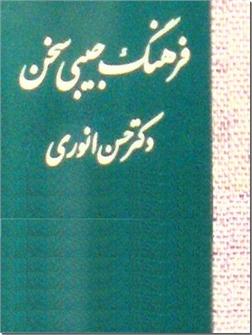 خرید کتاب فرهنگ جیبی سخن از: www.ashja.com - کتابسرای اشجع
