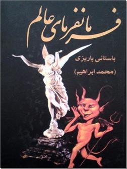 خرید کتاب فرمانفرمای عالم از: www.ashja.com - کتابسرای اشجع