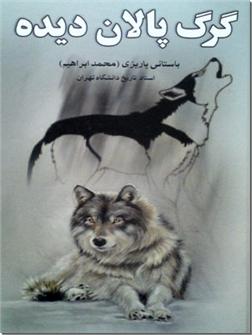 کتاب گرگ پالان دیده - استعاره ها و مقالاتی در مورد حمله گرگ به انسان ها - خرید کتاب از: www.ashja.com - کتابسرای اشجع