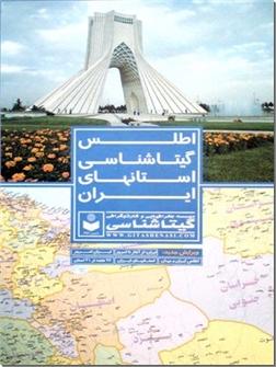 کتاب اطلس گیتاشناسی استان های ایران - ایران امروز - خرید کتاب از: www.ashja.com - کتابسرای اشجع