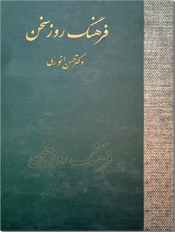 کتاب فرهنگ روز سخن - واژه ها و ترکیبات روز در زبان امروز فارسی - خرید کتاب از: www.ashja.com - کتابسرای اشجع