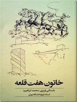 کتاب خاتون هفت قلعه - مقالاتی کوتاه از تاریخ بزرگ ایران - خرید کتاب از: www.ashja.com - کتابسرای اشجع