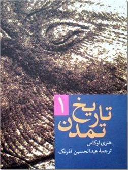 خرید کتاب تاریخ تمدن - 2 جلدی از: www.ashja.com - کتابسرای اشجع
