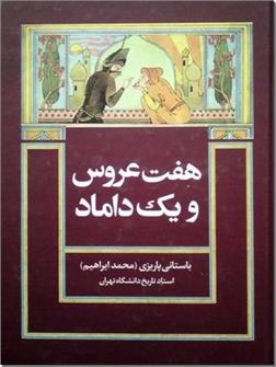 کتاب هفت عروس و یک داماد - مقالاتی کوتاه از تاریخ بزرگ ایران - خرید کتاب از: www.ashja.com - کتابسرای اشجع