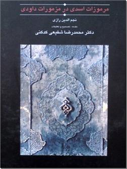 کتاب مرموزات اسدی در مزمورات داودی - عرفان در متون قدیمی - خرید کتاب از: www.ashja.com - کتابسرای اشجع