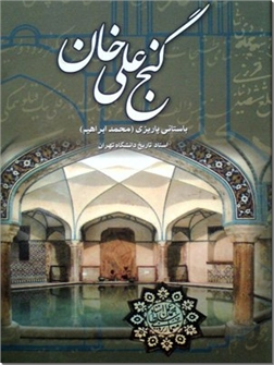 کتاب گنج علی خان - گنجعلیخان - کرمان و آثار تاریخی آن - خرید کتاب از: www.ashja.com - کتابسرای اشجع