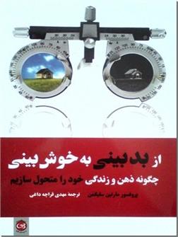 کتاب از بدبینی به خوش بینی - چگونه ذهن و زندگی خود را متحول سازیم - خرید کتاب از: www.ashja.com - کتابسرای اشجع