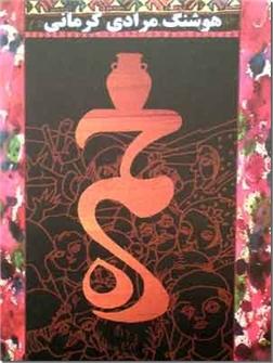 خرید کتاب خمره - مرادی کرمانی از: www.ashja.com - کتابسرای اشجع