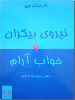 خرید کتاب نیروی بیکران و خواب آرام از: www.ashja.com - کتابسرای اشجع