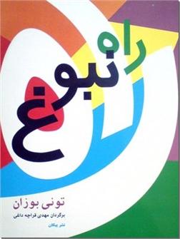 خرید کتاب راه نبوغ از: www.ashja.com - کتابسرای اشجع