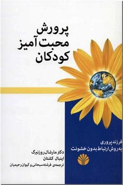 خرید کتاب پرورش محبت آمیز کودکان از: www.ashja.com - کتابسرای اشجع