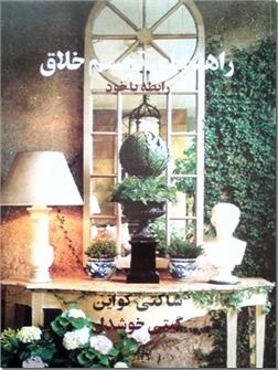 خرید کتاب راهنمای تجسم خلاق از: www.ashja.com - کتابسرای اشجع