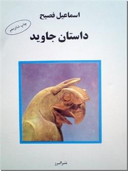 کتاب داستان جاوید - روایت واقعی از زندگی پسرکی زردتشتی - خرید کتاب از: www.ashja.com - کتابسرای اشجع