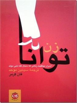 خرید کتاب زن توانا از: www.ashja.com - کتابسرای اشجع