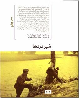 کتاب شهر دزدها - رمان خارجی - خرید کتاب از: www.ashja.com - کتابسرای اشجع