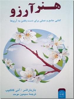 خرید کتاب هنر آرزو از: www.ashja.com - کتابسرای اشجع
