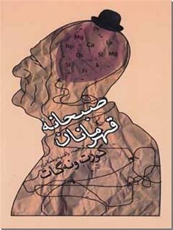 خرید کتاب صبحانه قهرمان از: www.ashja.com - کتابسرای اشجع