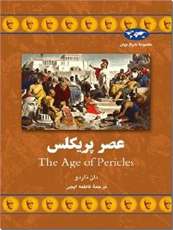خرید کتاب عصر پریکلس The age of pericles از: www.ashja.com - کتابسرای اشجع