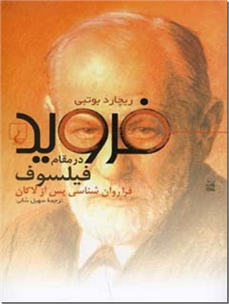 خرید کتاب فروید در مقام فیلسوف از: www.ashja.com - کتابسرای اشجع