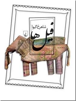 کتاب فیل ها - داستان ایرانی - خرید کتاب از: www.ashja.com - کتابسرای اشجع