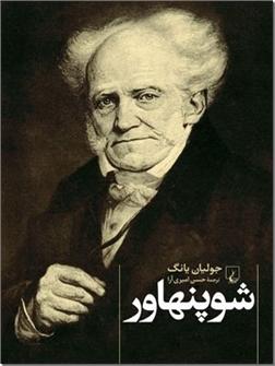 کتاب شوپنهاور - فلسفه و عرفان - خرید کتاب از: www.ashja.com - کتابسرای اشجع
