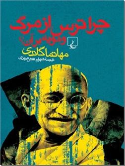 خرید کتاب چرا ترس از مرگ و مویه بر آن؟ از: www.ashja.com - کتابسرای اشجع