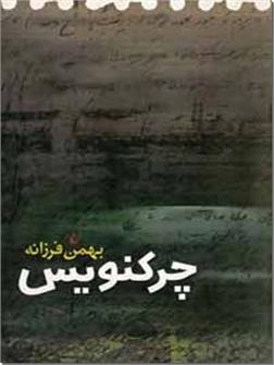 کتاب چرکنویس - داستان ایرانی - خرید کتاب از: www.ashja.com - کتابسرای اشجع