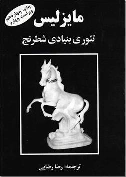 خرید کتاب مایزلیس - تئوری بنیادی شطرنج از: www.ashja.com - کتابسرای اشجع
