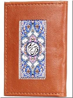 کتاب جزء سی ام قرآن کریم معطر و نفیس - به همراه آیت الکرسی و سوره حمد - خرید کتاب از: www.ashja.com - کتابسرای اشجع