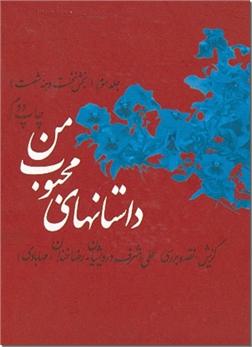 کتاب داستان های محبوب من - 3 - 1369-1360 - 18 داستان با نقد و بررسی - خرید کتاب از: www.ashja.com - کتابسرای اشجع