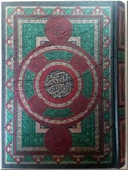 کتاب قرآن کریم وزیری درشت خط - قابدار، تمام رنگی - خرید کتاب از: www.ashja.com - کتابسرای اشجع