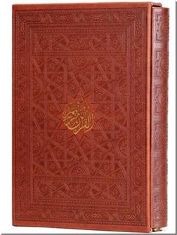 کتاب قرآن کریم رحلی قابدار - تذهیب شده لبه طلایی تمام رنگی - خرید کتاب از: www.ashja.com - کتابسرای اشجع