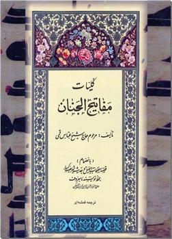 کتاب کلیات مفاتیح الجنان - رحلی - با ترجمه فارسی و علامت وقف - خرید کتاب از: www.ashja.com - کتابسرای اشجع