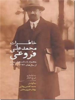 کتاب خاطرات محمدعلی فروغی - به همراه یادداشتهای روزانه - خرید کتاب از: www.ashja.com - کتابسرای اشجع