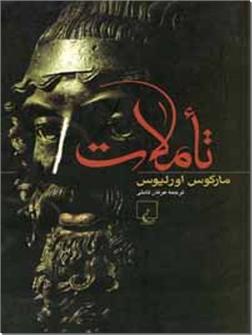 کتاب تاملات - تأملات در فلسفه و عرفان - خرید کتاب از: www.ashja.com - کتابسرای اشجع
