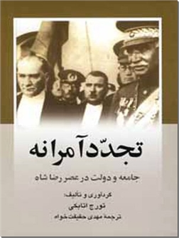 خرید کتاب تجدد آمرانه از: www.ashja.com - کتابسرای اشجع