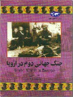 خرید کتاب جنگ جهانی دوم در اروپا از: www.ashja.com - کتابسرای اشجع