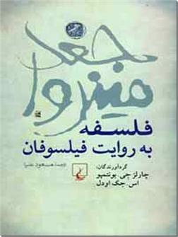 خرید کتاب جغد مینروا - فلسفه از: www.ashja.com - کتابسرای اشجع