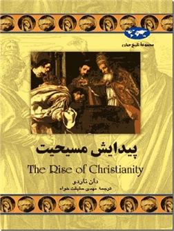 خرید کتاب پیدایش مسیحیت از: www.ashja.com - کتابسرای اشجع