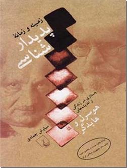 خرید کتاب زمینه و زمانه پدیدار شناسی از: www.ashja.com - کتابسرای اشجع