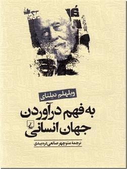 کتاب به فهم درآوردن جهان انسانی - فلسفه و علوم اجتماعی - خرید کتاب از: www.ashja.com - کتابسرای اشجع